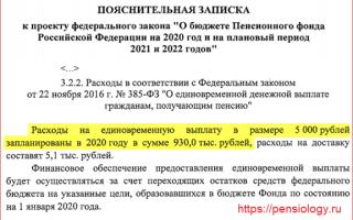 Будут ли выплаты в декабре в размере 5000 рублей, как было в декабре того года?