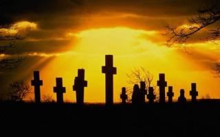 Бюрократия в отделе по выплате средств на погребение