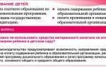 Материнский капитал для оплаты за детский сад