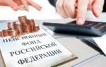 Как быть, если организация не произвела отчисления в пенсионный фонд?