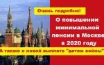 Каковы последние постановления о пенсиях жителей Москвы за 2020 2020 годы?