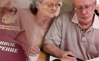 Где я могу узнать причину значительного уменьшения пенсии?