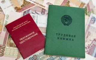 В паспорте и трудовой книжке у меня разные отчества, как доказать для оформления пенсии?