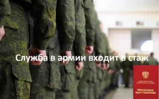 Включение срочной службы в армии в специальный стаж
