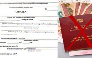 Документы для выхода на пенсию и их замена нотариальными копиями
