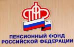 Как начисляется пенсия при переезде в РФ?