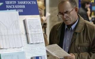 Возможно ли досрочное оформление пенсии по старости безработным?