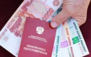 В каком случае положена московская добавка к пенсии?
